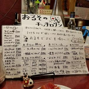19-9_OrsoEbi-1.jpg